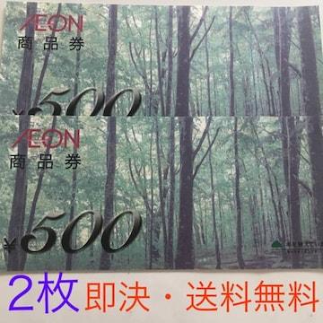 【送料無料・即決】イオン商品券2枚(1000円分)