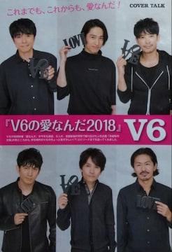 ★V6★切り抜き★V6の愛なんだ2018