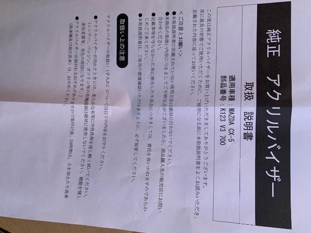CX5 純正バイザー 訳あり 左リヤ欠品 < 自動車/バイク