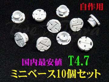★T4.7ミニベース 10個セット★エアコンやメーター球のLED自作用に!国内最安値