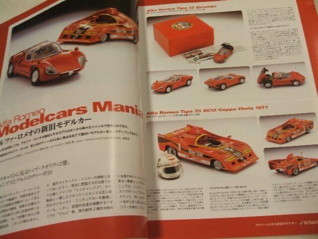 絶版モデルカーズ95号アルファ・ロメオ DINKYミニカー < ホビーの