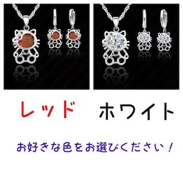 送料込:ネコ・キティ型ネックレス&ピアスセット 色:白or赤