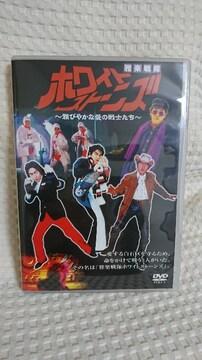 DVD「雅楽戦隊ホワイトストーンズ〜雅やかな愛の戦士たち〜」
