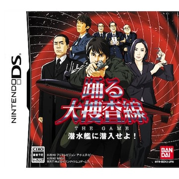 NDS》踊る大捜査線THE GAME [157001826]