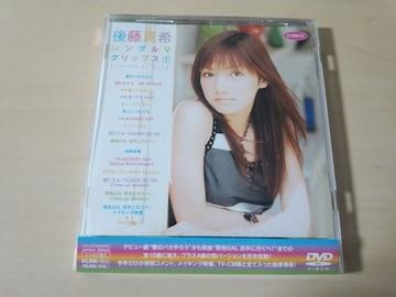 後藤真希DVD「シングルVクリップス1」●
