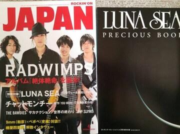 ROCKIN'ON JAPAN 2011年 04月号