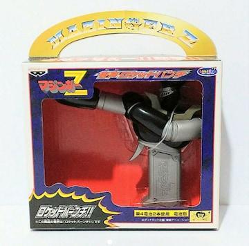 マジンガーZ『2000 音声ロケットパンチ』未使用(動作未確認)