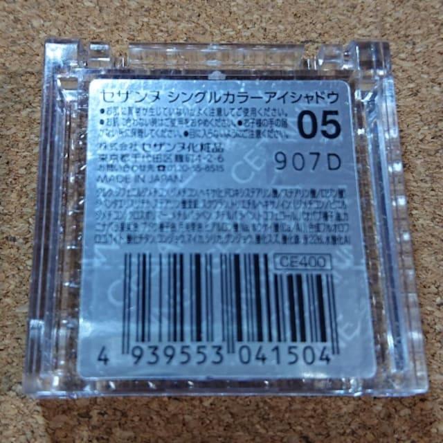 ラベンダー/¥440新同セザンヌ☆シングルカラーアイシャドウ < ブランドの