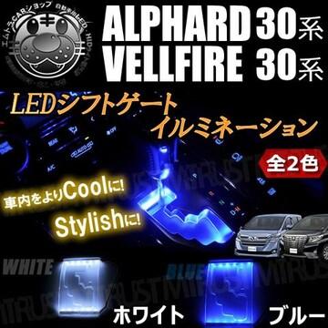 LED シフトゲート イルミネーション 30 アルファード 全グレード対応 ホワイト エムトラ