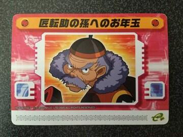 ★ロックマンエグゼ5 改造カード 『匠転助の孫へのお年玉』 ★