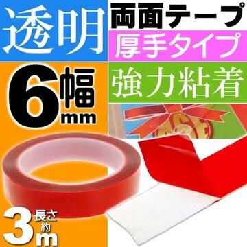 透明両面テープ 強力粘着 長さ約3m幅6mm クリア厚手 as1735