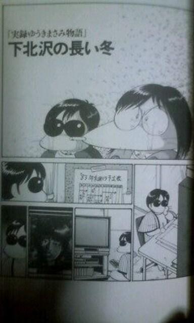 とりみき著「とりのいち」 < アニメ/コミック/キャラクターの