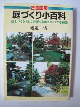 庭づくり小百科 (ai books) 渡辺 清 著