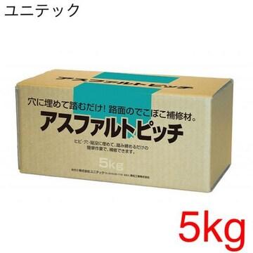 新品 【ユニテック】アスファルトピッチ5kgAFP5[29507]