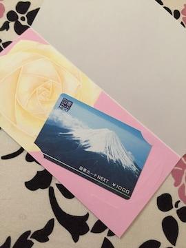 図書カードNEXT 1000円券