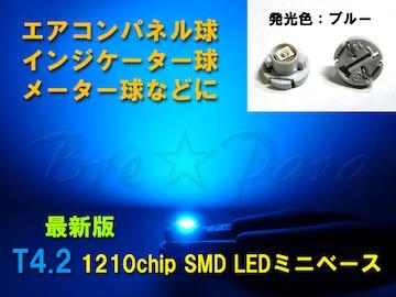 最新版★T4.2 SMD ミニベース 青 2個★メーター照明 LED エアコンパネル球