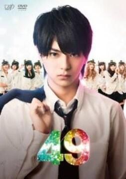 ■DVD『49 BOX』西野七瀬(乃木坂)喜矢武豊(ゴールデンボンバー