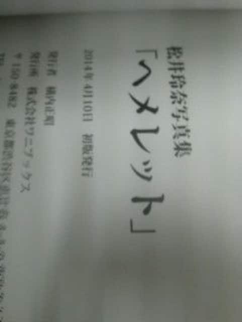 松井玲奈2nd.写真集 ヘメレット < タレントグッズの