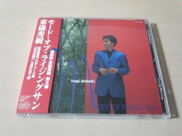 東儀秀樹CD「MODE OF RISING SUN」雅楽 邦楽●