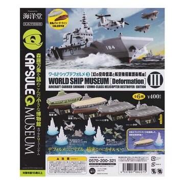 ワールドシップデフォルメ 3 幻の空母信濃と航空機搭載護衛艦編 全6種