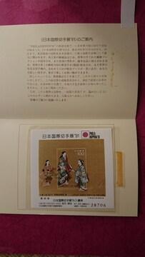 ☆1990年発行 「日本国際切手展'91 入場券付き小型シート」☆