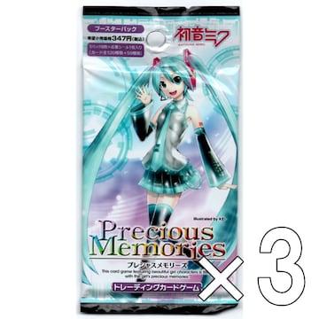 【3パックセット】プレシャスメモリーズ 初音ミク ブースターパック