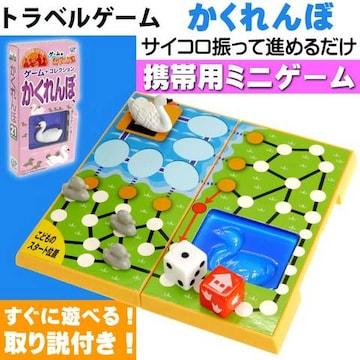 トラベルゲーム かくれんぼ サイコロ振って遊ぶ Ag039