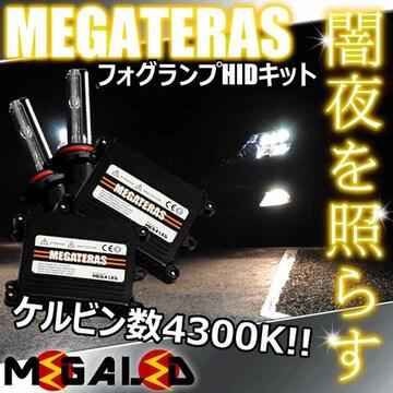 Mオク】ワゴンRスティングレー/MH34S系/フォグランプHIDキット/H8/4300K