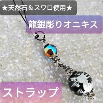 ★豪華!天然石★龍銀彫りオニキス&スワロフスキーストラップ