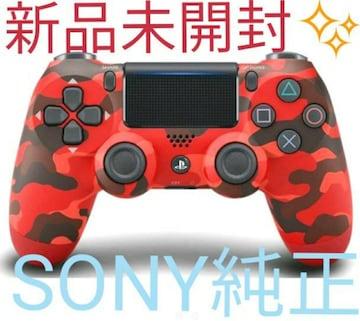 【限定品☆】PS4 コントローラー 【送料無料!】