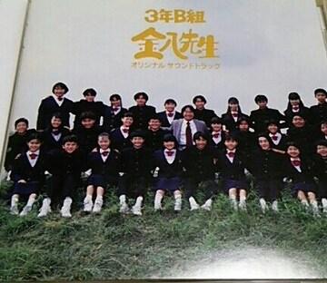 CD 3年B組金八先生 オリジナルサウンドトラック 武田鉄矢 帯あり