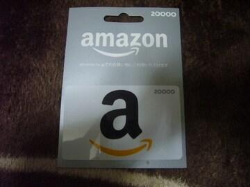 ★amazonギフト券20000円分★アマゾンギフト券2万円分モバペイ