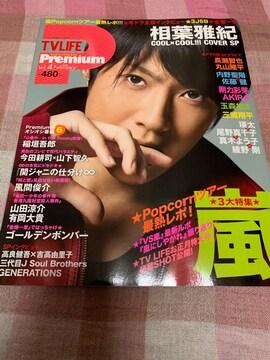 ★1冊/TV LIFE Premium Vol.4