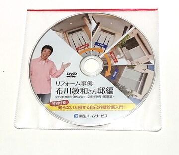 布川敏和/DVD/非売品/レア/シブがき隊/ジャニーズ