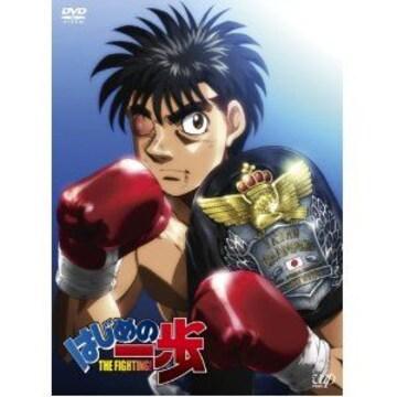 ■DVD『はじめの一歩 DVD-BOX』ボクシング 鷹村