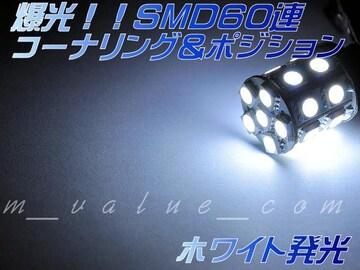 超LEDSMD60連ポジション白★C35ローレルクラブS専用