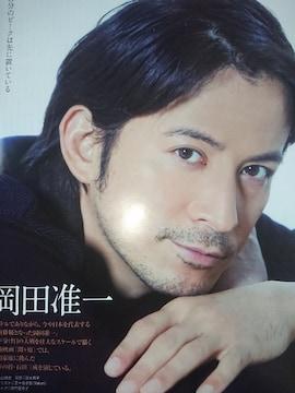 岡田准一★2017年10月号★月刊TVfan