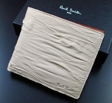 新品☆箱付 ポールスミス シワ加工 二つ折り財布 アイボリー f71