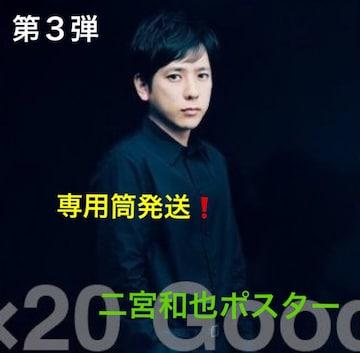 新品未開封☆嵐 5×20 第3弾★二宮和也・ポスター