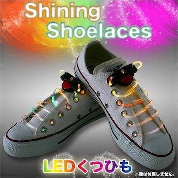 LED くつひも 靴紐 靴ひも 光る 3パターン点灯 ポイント消化