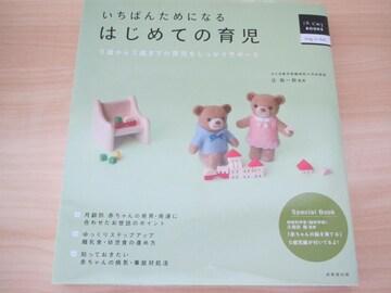 ■育児本■ はじめての育児 0〜3歳