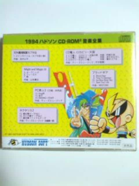 (CD)1994ハドソンCD-ROM2音楽全集[非売品]☆天外魔境風雲カブキ伝等 < CD/DVD/ビデオの