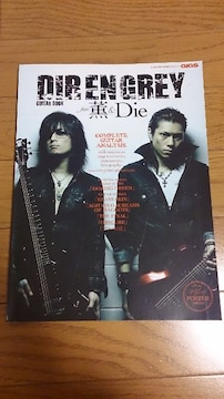 DIR EN GREY*guitar book★薫&Die