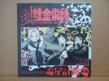 ガンガン付録CD【鋼の錬金術師】流星計画