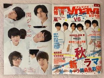 関ジャニ∞◆月刊TVnavi 2018年10月号 切り抜き  6P+表紙