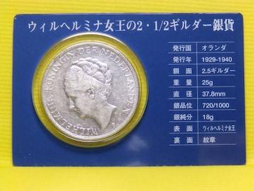 ウィルヘルミナ女王 2.5ギルダー銀貨