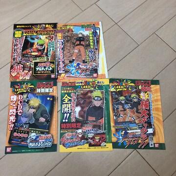 ジャンプ 綴じ込み付録 未開封 5枚 NARUTO カード