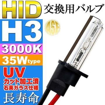 ASE HID H3バーナー35W3000Kバルブ1本 as9002bu3k