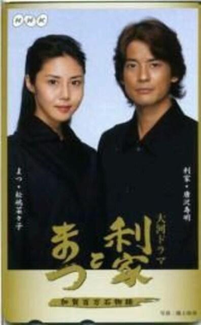 松嶋菜々子&唐沢寿明テレカNHK大河ドラマ利家とまつ(台紙付)  < タレントグッズの