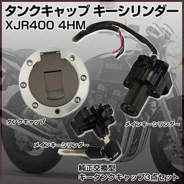 タンクキャップ キーシリンダー スペアキー XJR400